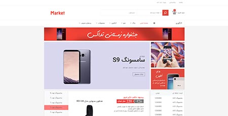 فروشگاه اینترنتی تداکس